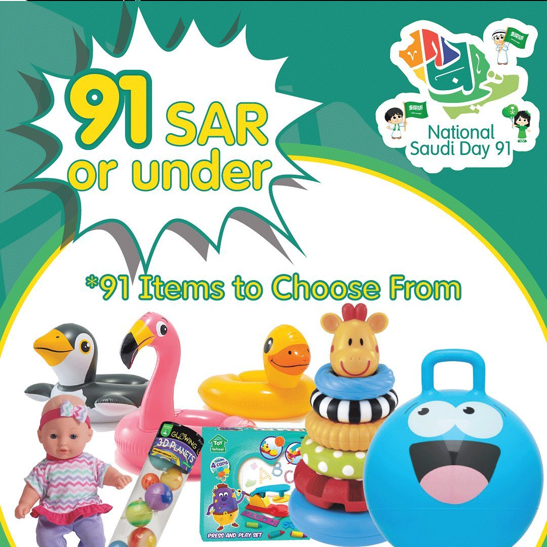 ELC Toys Saudi national day offers