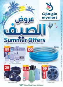 My Mart Saudi Summer Offers Leaflet Cover Page