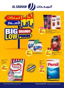 Al Sadhan Big Brands Low Prices offers Leaflet Cover Page