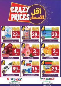 City Flower Crazy Prices offers Leaflet Cover Page