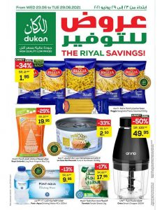 Dukan Supermarket The Riyal Saving offers Leaflet Cover Page