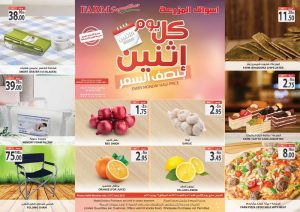 Farm Saudi Monday Half Price offers Leaflet Cover Page