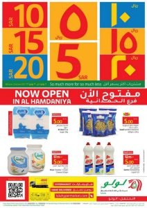 Lulu Western Province Price 5,10,15,20 SAR Promotion Leaflet Cover Page