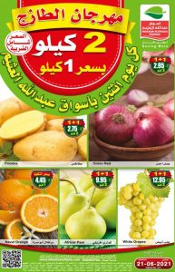 Othaim Saudi One Day Offers Leaflet Cover Page
