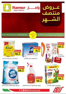 Ramez Saudi Best offers Leaflet Cover Page