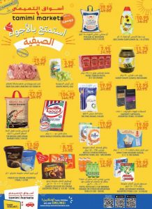 Tamimi Saudi Summer Sale offers Leaflet Cover Page