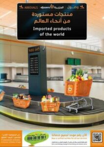 Aljazera Markets Imported products offers Leaflet Cover Page