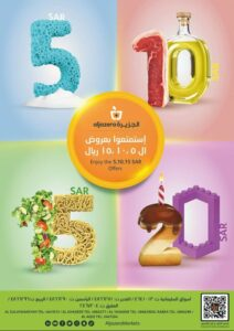 Aljazera Markets 5,10,15 SAR offers Leaflet Cover Page