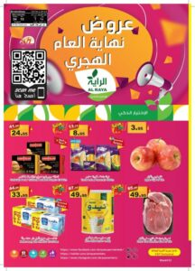 Al Raya Supermarket Weekly offers Leaflet Cover Page