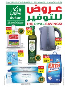 Dukan Supermarket The Riyal Saving Promotion Leaflet Cover Page