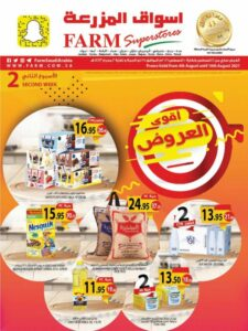Farm Superstores Western Province Weekly offers Leaflet Cover Page