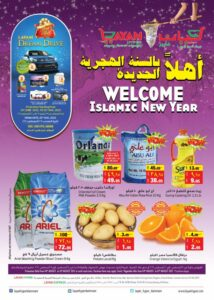 Layan Hyper Islamic New Year offers Leaflet Cover Page