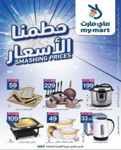 My Mart Smashing Prices promotion Leaflet Cover Page
