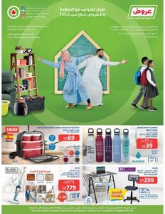 Saco Back To School Promotion leaflet Cover Page