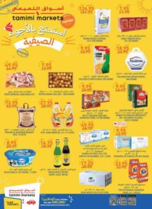 Tamimi Markets Special offers leaflet Cover Page