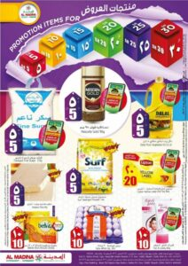 Al Madina 5 To 30 SAR Promotion Leaflet Cover Page