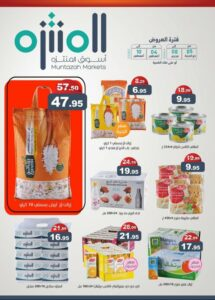 Muntazah Markets Weekly offers Leaflet Cover Page