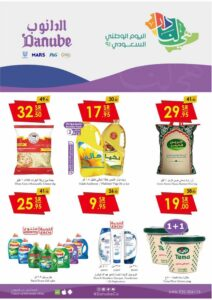 Danube Market Weekly Promotion Leaflet Cover Page