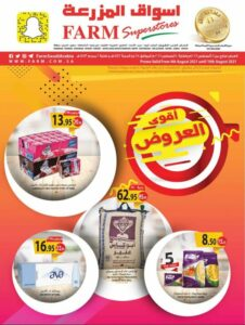 Farm Superstores Eastern Province Weekly offers Leaflet Cover Page