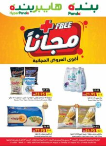 HyperPanda Best Free offers Leaflet Cover Page