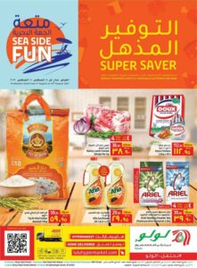 LuLu Eastern Province Super Saver offers Leaflet Cover Page