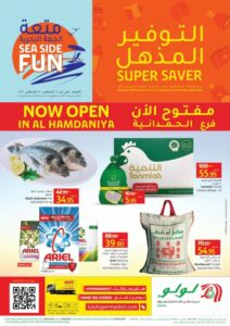Lulu Western Province Super Saver offers Leaflet Cover Page