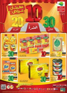 Othaim Markets 10,20,30 SAR offers Leaflet Cover Page