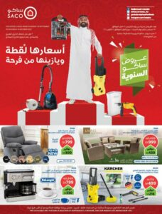 Saco Special Promotion Leaflet Cover Page
