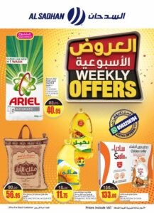 Al Sadhan Weekly offers leaflet Cover Page