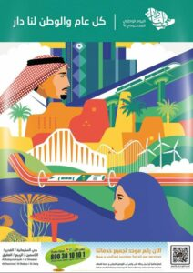 Aljazera Markets National Day offers Leaflet Cover Page