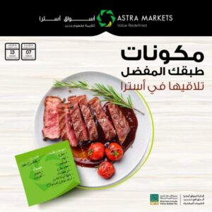 Astra Markets Best offers Leaflet Cover Page