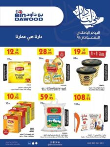 BinDawood National Day offers Leaflet Cover Page