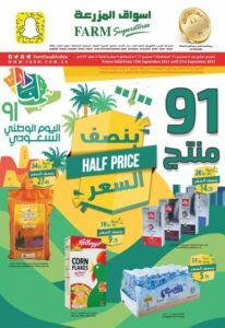 Farm Superstores Eastern Province National Day offers Leaflet Cover Page