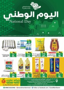 Grand Mart National Day offers Leaflet Cover Page