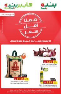 HyperPanda Lowest Price offers leaflet Cover page