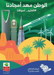 Othaim Markets National Day offers Leaflet Cover Page