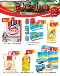 Ramez Hot offers Leaflet Cover Page