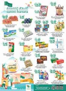 Tamimi Markets National Day offers Leaflet Cover Page
