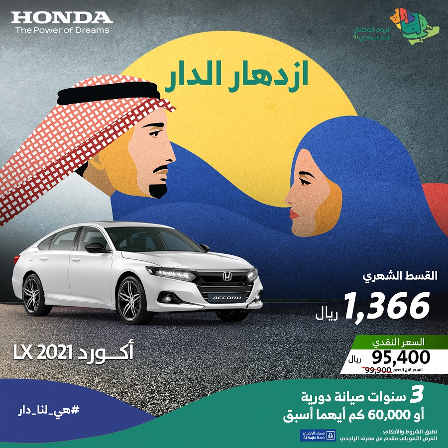 Honda National day offers