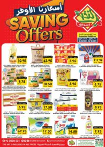 Al Nokhba Saving offers Leaflet Cover Page