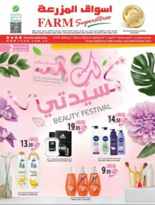 Farm Superstores Eastern Province Beauty Festival offers Leaflet Cover Page