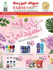 Farm Superstores Western Province Beauty Festival offers Leaflet Cover Page