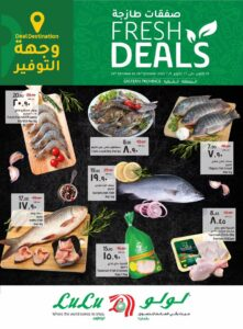 LuLu Eastern Province Fresh deals Leaflet Cover Page