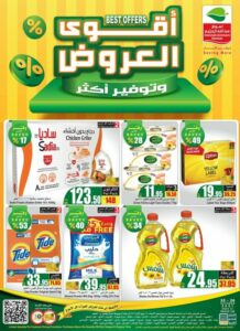 Othaim Markets Best offers Leaflet Cover page